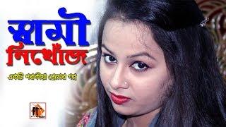 স্বামী যখন নিখোঁজ।। একটি পরকীয়া প্রেমের গল্প।। Bangla Natok  short film 2018. Parthiv Telefilms