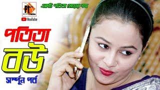 পতিতা বউ।Potita Bow Full Episode. Bangla natok short film 2018, Parthiv Telefilms