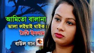 আমিতো বালানা ভালা লইয়াই থাইক।। Baull song. Singer Chaity Islam. Parthiv Telefilms