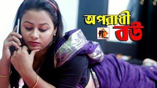 অপরাধী বউ। Oporadhi Bow। Bangla natok short film। Parthiv Mamun। Parthiv Telefilms