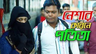 নেশার কারনে পতিতা। পতিতা মেয়ের গল্প। Bangla natok short film 2018। Parthiv Mamun, Parthiv Telefilms