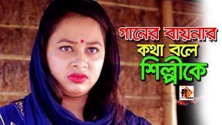 বায়না গানের কথা বলে শিল্পীকে।Potita natok। Bangla natok short film. Parthiv mamun Parthiv Telefilms