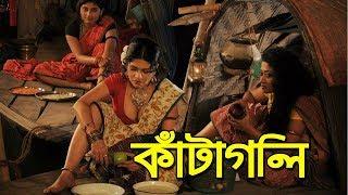 কাঁটাগলি। Kata goli। Potita natok। Bangla natok short film 2019 ।  Parthiv Telefilms