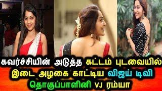 புடவையில் இடை அழகை காட்டிய விஜய் டிவி தொகுப்பாளினி ரம்யா Vijay Tv Anchor Ramya VJ Ramya Video