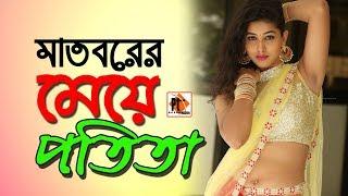 মাতবরের মেয়ে পতিতা । Potita। Bangla natok short film 2019। Ria। Parthiv Mamun, Parthiv Telefilms