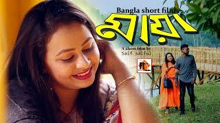 Maya। মায়া। Bangla natok short film 2019 ft. Chaity, Simul Reza, Parthiv Telefilms