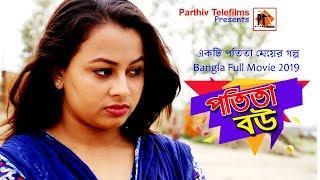 Bangla movie 2019 Potita Bow। পতিতা বউ। Chaity। Parthiv Mamun। Parthiv Telefilms