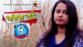পতিতা বউ ৭। Potita Bow। Bangla natok short film 2019. Parthiv Mamun, Parthiv telefilms