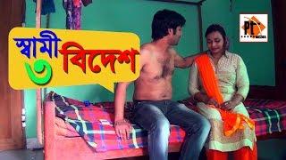 স্বামী বিদেশ 3। Sami Bidesh। একটি পরকীয়া প্রেমের গল্প। Bangla natok। Parthiv Telefilms