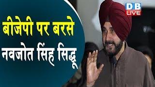 BJP  पर बरसे Navjot Singh Sidhu | गिरिराज सिंह ने किया पलटवार |Navjot Singh Sidhu latest news on BJP