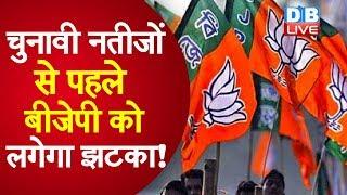 चुनावी नतीजों से पहले BJP को लगेगा झटका ! | KCR ने दिए Congress के साथ जाने के संकेत | #DBLIVE