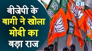 BJP के बागी ने खोला मोदी का बड़ा राज | Yashwant Sinha ने किया बड़ा दावा |#DBLIVE