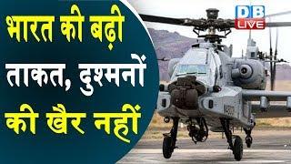 भारत की बढ़ी ताकत, दुश्मनों की खैर नहीं | Indian Air Force Gets First Apache Helicopter