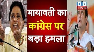 Mayawati का Congress पर बड़ा हमला    'दलित विरोधी है कांग्रेस सरकार'   Mayawati latest news today