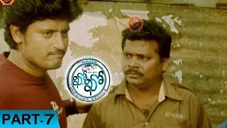 Kho Kho  Part 7 - Latest Telugu Full Movies - Rajesh, Bhanu Chander