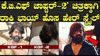 Rocking Star Yash Look in KGF Chapter - 2 | #Yash #KGF