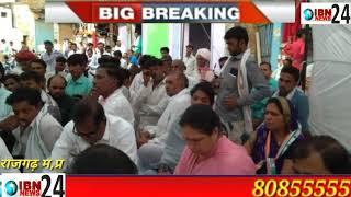 राजगढ़ में लापरवाही पर मंत्री धरने पर बैठे, एसपी ने आरोपी पर घोषित किया इनाम दस हजार का घोषित