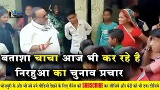 #निरहुआ के लिए बताशा चाचा आज भी कर रहे है चुनाव प्रचार !! #निरहुआआजमगढ़रैली