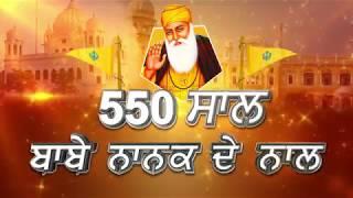 Special: 550वें साल का हर दिन Guru Nanak Dev ji के साथ | EP: 01