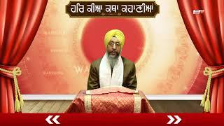 Gurbani Katha में जाने Gurbani में देव बनने की बात क्यों आई
