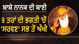 Special: 550वें साल का हर दिन Guru Nanak Dev ji के साथ | EP: 22