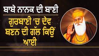 Special: 550वें साल का हर दिन Guru Nanak Dev ji के साथ | EP: 23