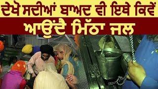 Guru Gobind Singh Ji की Blessings से आज भी यहां आता है मीठा पानी