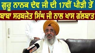 Exclusive Interview: Guru Nanak Dev ji के वंशजों को सरकारें कर रही नजरअंदाज Baba Sarbjot Singh Bedi