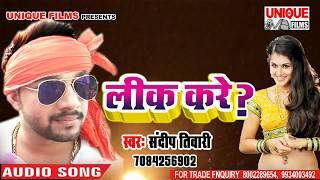 Lahangwa Lik Kare || Sandeep Tiwari || Bhojpuri Super Hit Song 2018 New song