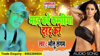 Jab Jab Marad Kare Kamariya Darad Kare ( Bholu Sangam ) Bhojpuri Hit Songs 2018