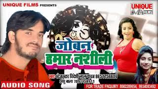 Jobana Hamar Nasili ( Videshi Lal Yadav , Anshu Bala ) Bhojpuri Super Hit Songs 2018