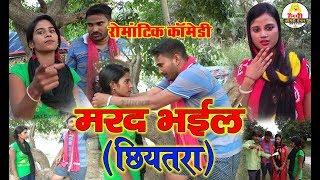 #मरद भईल छियतरा - Marad Bhayil Chhiyatara - Happy Comedy Channel HAPPY COMEDY CHANNEL- हैप्पी कॉमेडी