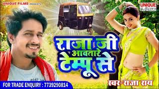 फिल्मी स्टार राजा राय  2018 Dj   Raja Ji Aawatare Tempu Se  Raja Ray  राजा जी आवतारे टेम्पू से