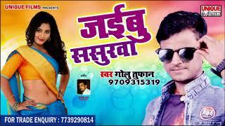 Jaibu sasurawa || Golu Tufan || Bhojpuri Super Hit Songs 2018