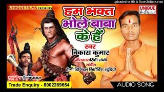 Kanwar Song 2018 - Hamar Dhaniya Ho Hamar Dhaniya - Vikash Kumar