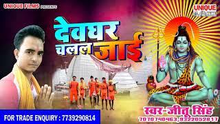 2018 के सावन में ये गाना जरूर बजेगा #Jitu Singh || Kawar Sajaawe Kehu Gaadi Sajaawe || Bolbum Song