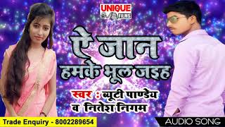 न्यू भोजपुरी सैड Song - A Jaan Hamke Bhul Jaiha - Beauty Pandey  Nitish Nigam Super Hit Son 2018