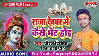 Devghar Me Kaise Bhet Hoi    Dhiraj Diwana    Bolbam Songs 2018