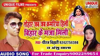 Tohar Jab Jab Kamariya Hili Bihar Ke Maza Mili || Anshu Bala || Dhiraj Bihari
