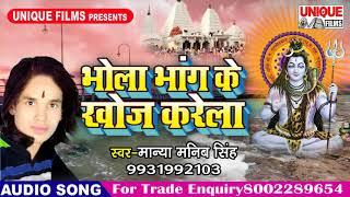 Bhola Bhang Ke Khoj Karela || Manya Manib Singh || 2018 New Bolbam Songs