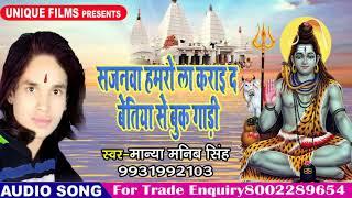 Sajanwa Hamro La Karai Da Betiya Se Book Gadi - Manya Manib Singh - New Super Hit Bolbam Songs 2018