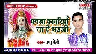Banja Kanwariya Na Ae Bhauji \\ Pappu Premi \\ 2018 Hit New Bolbam Songs