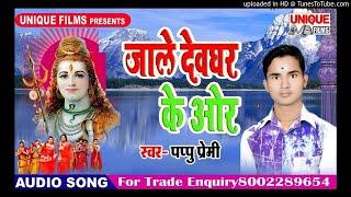 2018 का सुपरहिट काँवर भजन - Jale Devghar Ke aur - Pappu Premi - Bo