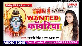 Ganja Dam Bhar Dhukata|| Wanted Kanwariya || Bolbam Songs 2018 || Lovely Singh Hit