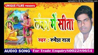 Hamar Prabhu Ji Jaan Aaihe Kahiya - Lanka Me Sita - Rupesh Raj - 2018 New Songs
