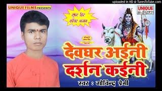 Baba Nagariya Sabhe Jaye Lagal - Govind Premi