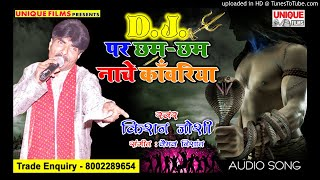 Chalte Chalte Pad Gaye Chhale - Kishan Joshi