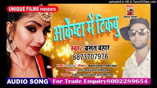 Arkeshta Me Tikabu - Basant Bahar - Bhojpuri Song 2018 -  New Song