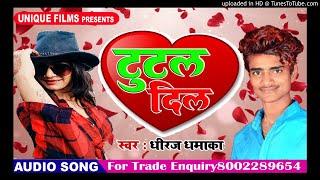 Tutal Dil - Dhiraj Dhamaka - Sad Songs -2018