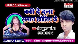 Bola Debu Kab Chumma ( Dilkush Sanwariya ) Bhojpuri Super Hit Songs 2018